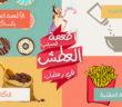 أطعمة عليك تجنبها في رمضان