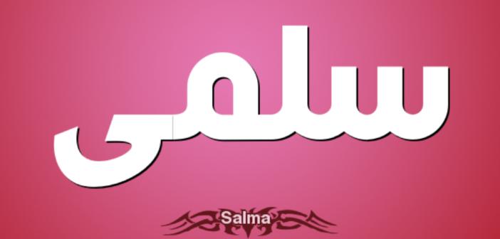 """اكتشف معنى اسم """"سلمى"""" وصفات حاملة الاسم Salma"""