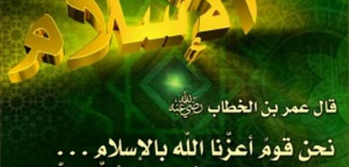 الأسلام