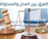 الفرق بين العدل والمساواة