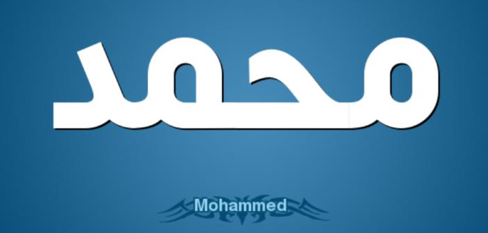 """تعرف على معنى اسم """"محمد"""" وعلى صفات حامل الاسم Mohamed"""