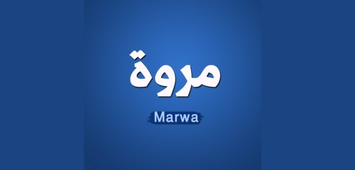 """تعرف على معنى اسم """"مروة """" و على صفات حاملة الاسم Marwa"""
