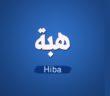 """تعرف على معنى اسم """"هبة"""" و على صفات حاملة الاسم Hiba"""