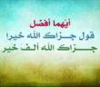 حكم قول: جزاك الله ألف خير؟