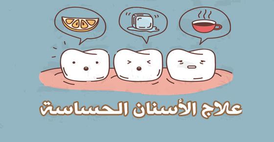 علاج-الأسنان-الحساسه
