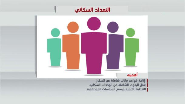 ما أهمية التعداد السكاني ؟
