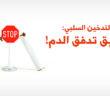 ما علاقة التدخين بارتفاع ضغط الدم؟