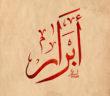 معنى اسم أبرار وصفات حاملة الاسم
