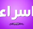 معنى اسم اسراء وصفات حاملة اسم اسراء Israe
