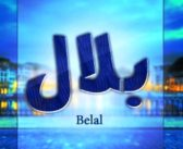 معنى اسم بلال وصفات حامل اسم بلال Bilal