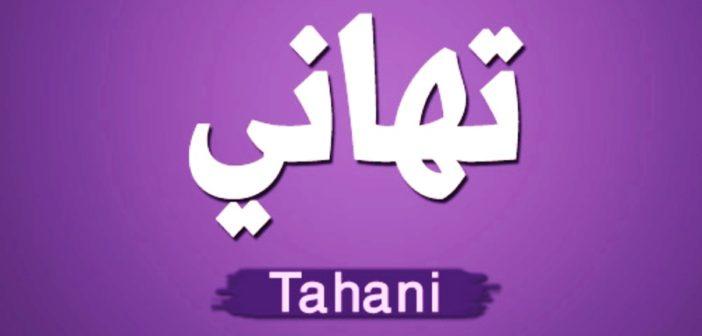 معنى اسم تهاني وصفات حاملة اسم تهاني Tahani