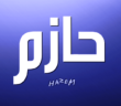 معنى اسم حازم وصفات حاملة اسم حازم Hazem