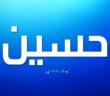 معنى اسم حسين وصفات حامل اسم حسين