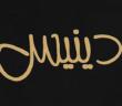 معنى اسم دينيس وصفات حامل اسم Deniz
