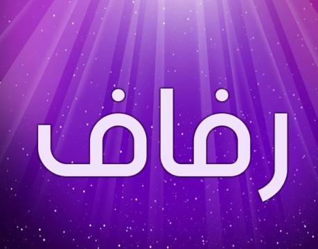 معنى اسم رفاف وصفات حاملة اسم Rafaf
