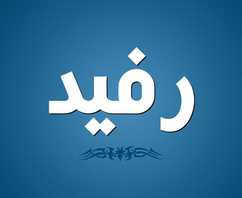 معنى اسم رفيد وصفات حامل اسم Rafid