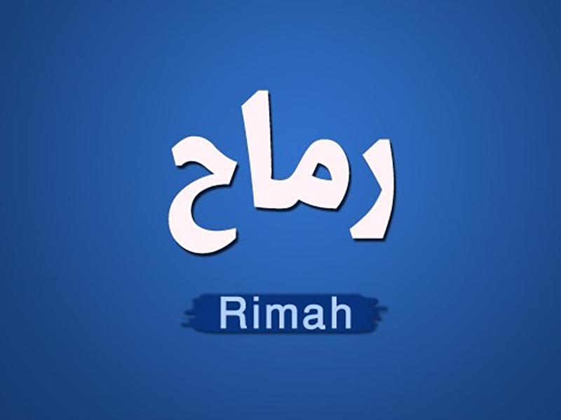 معنى اسم رماح وصفات حامل اسم Ramah