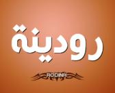 معنى اسم رودينه وصفات حاملة اسم رودينه Rodayna