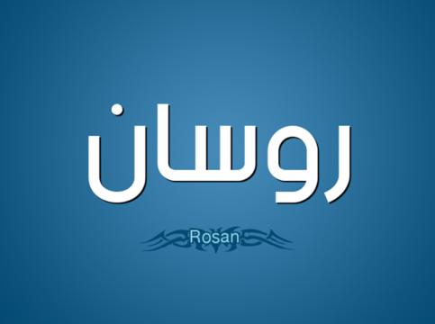 معنى اسم روسان وصفات حاملة اسم Rosan