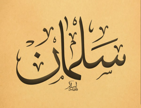 معنى اسم سلمان وصفات حامل اسم Salman