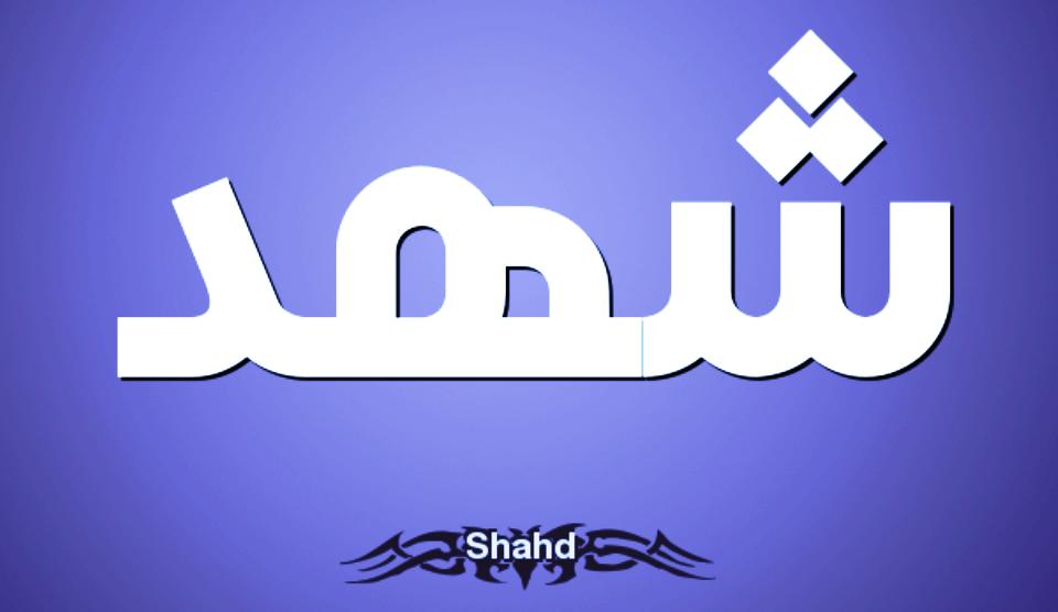 معنى اسم شهد وصفات حاملة إسم شهد Shahd حياتك