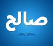 معنى اسم صالح وهذه صفات حامل اسم صالح Salih