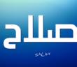 معنى اسم صلاح وصفات حامل إسم صلاح Salah