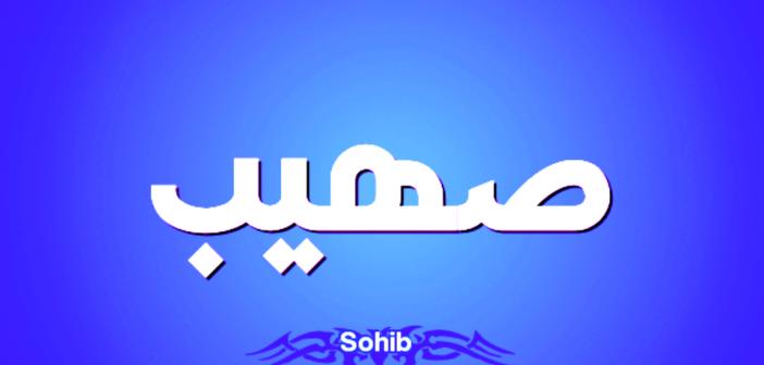 معنى اسم صهيب وصفات حامل اسم صهيب Sohaib