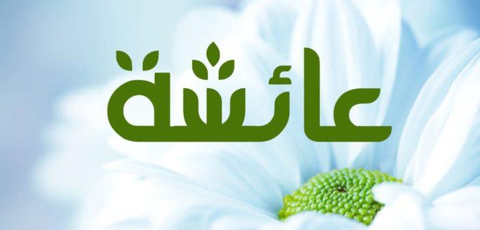 معنى اسم عائشة وصفات حاملة اسم عائشة Aicha