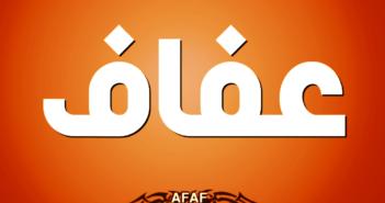 معنى اسم عفاف وصفات حاملة اسم عفاف Afaf