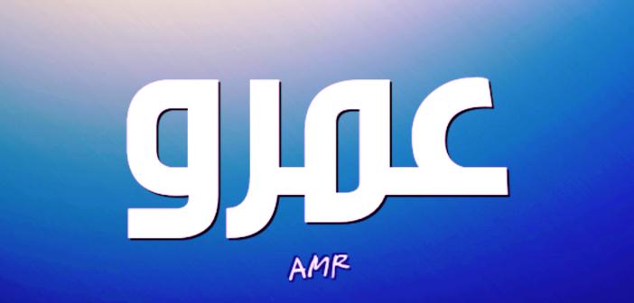 معنى اسم عمرو وصفات حامل اسم عمرو Amro