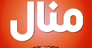 معنى اسم منال وصفات حاملة اسم منال Manal