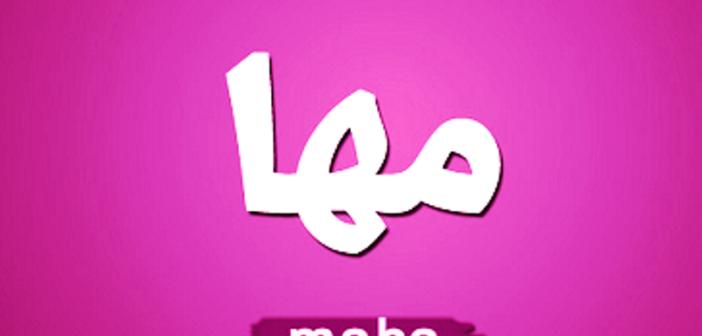 معنى اسم مها وصفات حاملة اسم مها Maha