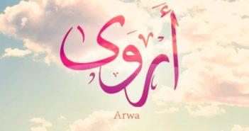 """معنى اسم """"أروى"""" وصفات حاملة الاسم Arwa"""