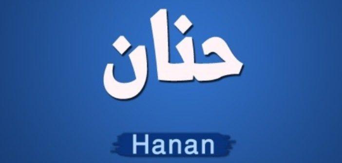 """معنى اسم """"حنان"""" وصفات حاملة الاسم Hanan"""