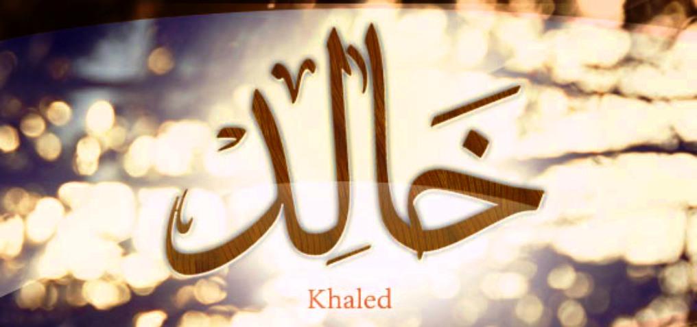 معنى اسم خالد وصفات حامل الاسم Khalid حياتك