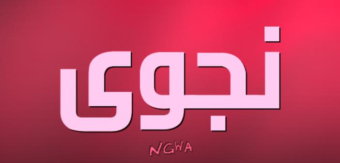 """معنى اسم """"نجوى"""" وصفات حامل الاسم Najwa"""