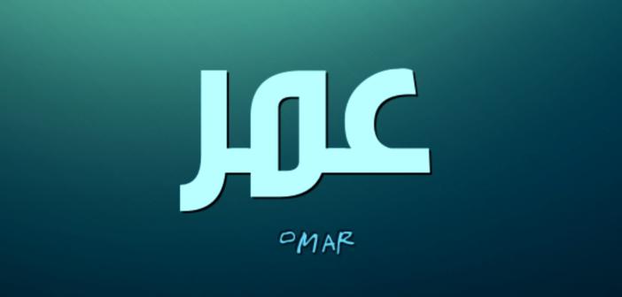 هذا هو معنى إسم عمر وهذه هي صفحات حامل الإسم Omar