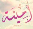 """هذا هو معنى اسم """"أمينة"""" وهذه صفات حاملة الاسم Amina"""