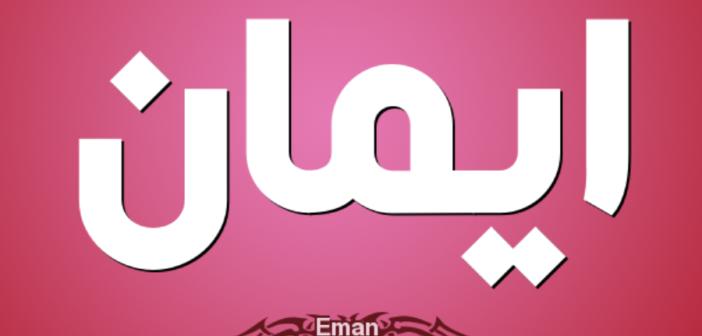 """هذا هو معنى اسم """"ايمان"""" وهذه صفات حاملة الاسم Iman"""