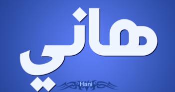 """هذا هو معنى اسم """"هاني"""" وهذه صفات حاملة الاسم Hani"""