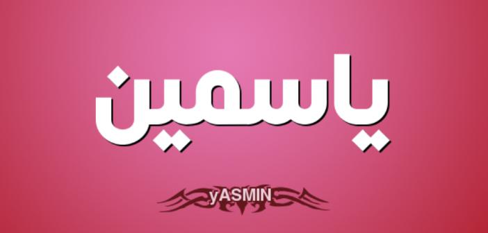 """هذا هو معنى اسم """"ياسمين"""" وهذه صفات حاملة الاسم"""