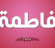 1-فاطمة-Fatima