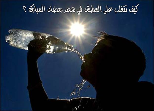 خرافات شائعة حول كيفية تجنب العطش في رمضان