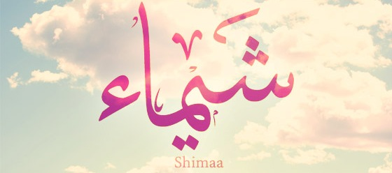 ما هو معنى اسم شيماء ؟